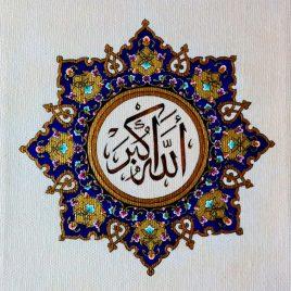 Fine Art Print-Allahu Akbar