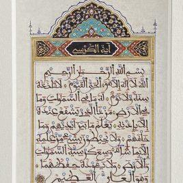 Fine Art Print- Ayatul Kursi