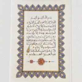 Fine Art Print- Ayatul Kursi( Illumination)